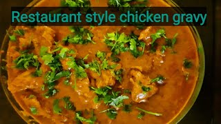 Restaurant style chicken curry chicken masala chicken recipe in Tamil சககன கரவ