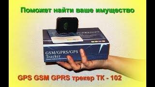Обзор GPS GSM GPRS трекера TK - 102, функции и настройка.