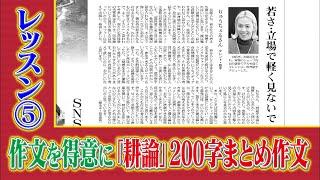 清水章弘先生の「入試に強くなる勉強法」⑤「耕論」で作文を得意に