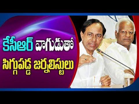 కెసిఆర్ వాగుడు తో  సిగ్గుపడ్డ జర్నలిస్టులు  | ABN Telugu