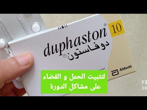 #دوفاستون #duphaston  كل