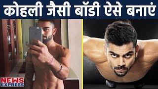 अगर Virat Kohli की तरह दिखना है चुस्त तो अपनायें ये Tips