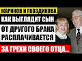 А вы видели сына Жарикова и Гвоздиковой, ему 43! Почему он до сих пор расплачивается за грехи отца