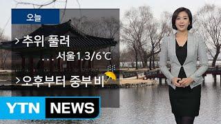 [날씨] 오늘 추위 풀려...오후부터 중부 비 / YTN