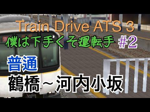 僕は下手くそ運転手 #2 Train drive ATS 3