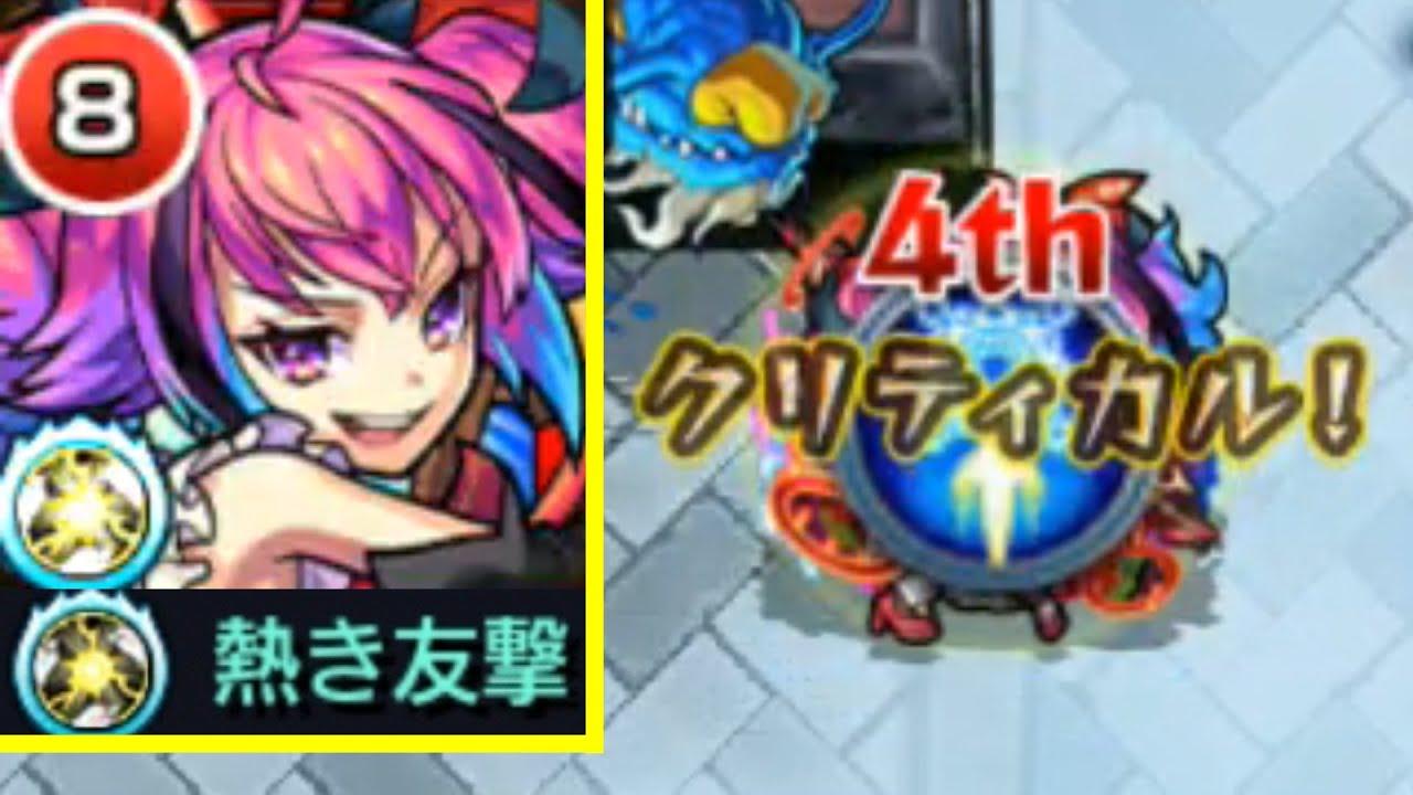 【ラプラス】砲撃友クリじゃん【モンスト】