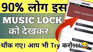 Most Secret Screen Lock For Android || Unique Screen Lock || Music Lock