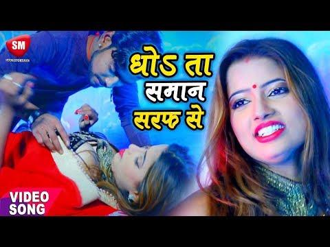 2019 का सबसे हिट गाना    धोवSता सरफ से    Little Star Raju    Bhojpuri Song
