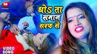 2019 का सबसे हिट गाना || धोवSता सरफ से || Little Star Raju || Bhojpuri Song