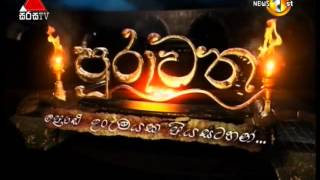 Purawatha - 05th January 2016