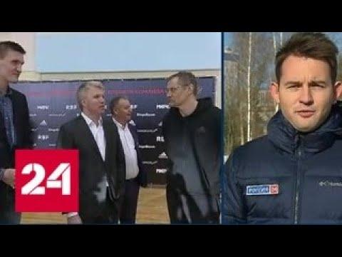 Министр спорта Павел Колобков потренировался с баскетболистами в Новогорске - Россия 24