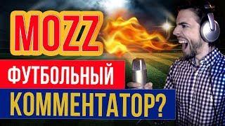 MOZZ - Футбольный комментатор!? // FIFA 18