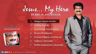 Bro Anil Kumar Songs - Jesus My Hero - JukeBox