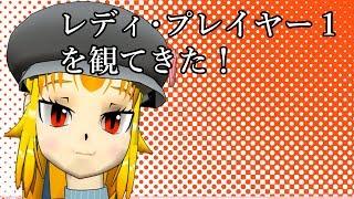 【バーチャルYoutuber】レディ・プレイヤー1を見てきた!!【#19】