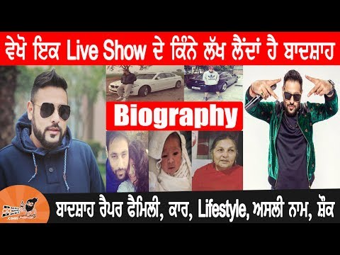 Badshah Rapper Biography In Punjabi | Family | Wife | Mother | Father | Car |Live Show Price ,Income