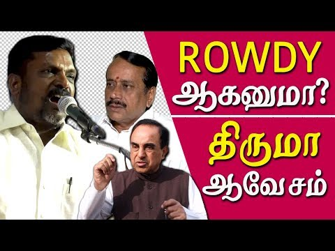 thirumavalavan latest speech on subramanian swamy thirumavalavan speech latest tamil news tamil news live   Vck leader thol thirumavalavan condemned the central government for not giving security to social activists including vck ravikumar, in his latest speech thiruma said that center is giving z+ security to people like subramanian swamy who is life has no threat . here is the full speech of thirumavalavan and thirumavalavan speech latest   thol thirumavalavan, thirumavalavan speech, thirumavalavan speech latest, tirumavalavan, thirum,  More tamil news, tamil news today, latest tamil news, kollywood news, kollywood tamil news Please Subscribe to red pix 24x7 https://goo.gl/bzRyDm #ThirumavalavanSpeech  red pix 24x7 is online tv news channel and a free online tv