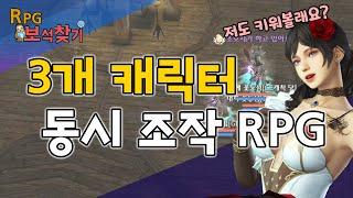 [PC RPG 보석찾기] 그라나도 에스파다  ( 신규유저 플레이 리뷰 ) - granado espada
