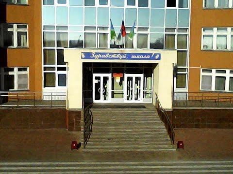 Школа №6 г.Югорск. Октябрь 2016г.