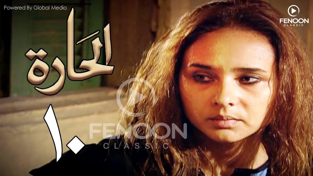 مسلسل الحاره الحلقة |10 | بطوله : نيلي كريم El Hara Series Eps