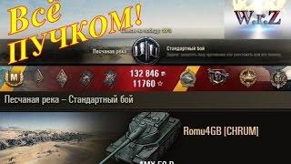 AMX 50 B  Всё ПУЧКОМ! Песчаная река  World of Tanks 0.9.15.1