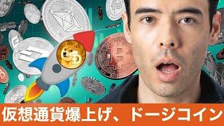 【仮想通貨の爆上げ】ビットコインキャッシュ、イーサリアムクラシック、ドージコイン