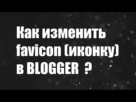Как изменить Favicon (иконку) в Blogspot Blogger?