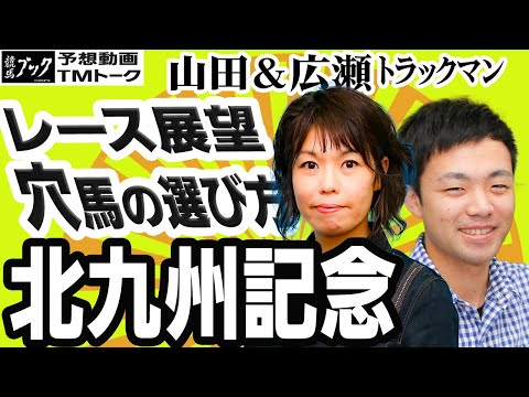 【競馬ブック】北九州記念 2019 予想【TMトーク】トラックマン、穴馬の選び方