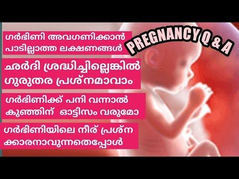 ഗർഭിണി അവഗണിക്കാൻ പാടില്ലാത്ത ലക്ഷണങ്ങൾ|You Sshould Not Avoid These Symptoms In Pregnancy