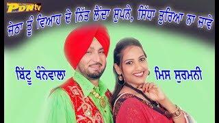 bitu khanewala mundri in mele mitran de video by jagdev tehna 94658-27000
