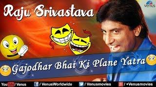 raju shrivastava gajodhar bhai ki plane yatra best comedy ever