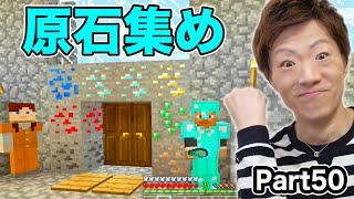 【マインクラフト】Part50 - シルクタッチで原石集め!【セイキン&ポン】 thumbnail