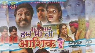 हम भी तो आशिक है | Hum Bhi to Ashique Hain | Pawan, Pankaj | Nagpuri Full Movie with Songs