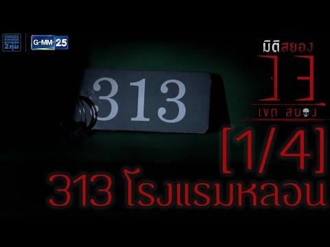 313 โรงแรมหลอน - วันที่ 09 Oct 2016