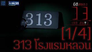 มิติสยอง 13 เขตสยอง ตอน 313 โรงแรมหลอน [1/4]