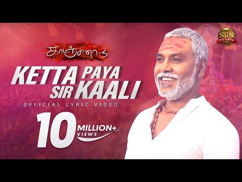 Ketta Paya Sir Kaali | Lyric Video | Kanchana 3 | Raghava Lawrence | Sun Pictures