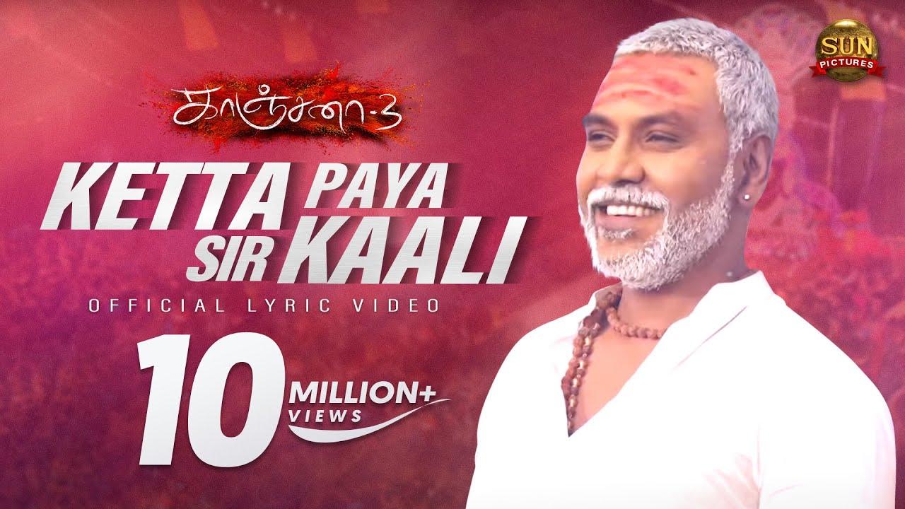 Download Ketta Paya Sir Kaali | Lyric Video | Kanchana 3 | Raghava Lawrence | Sun Pictures
