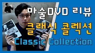 7회. 마술 렉쳐DVD 리뷰 : 클래식 콜렉션(Clas…