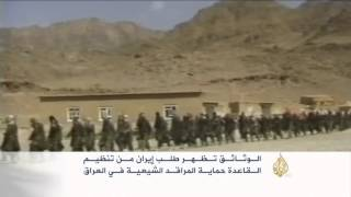 وثائق تؤكد التعاون اللوجستي بين القاعدة وإيران