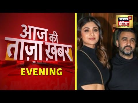 Evening News: आज की ताजा खबर   22 July 2021   Top Headlines   News18 India