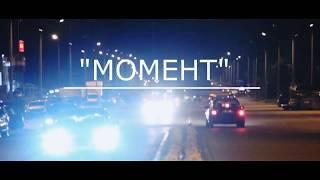 Костя Бубликов - Момент