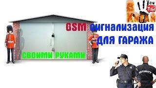 GSM сигнализация своими руками(Всем привет, сегодня я расскажу и покажу как я из