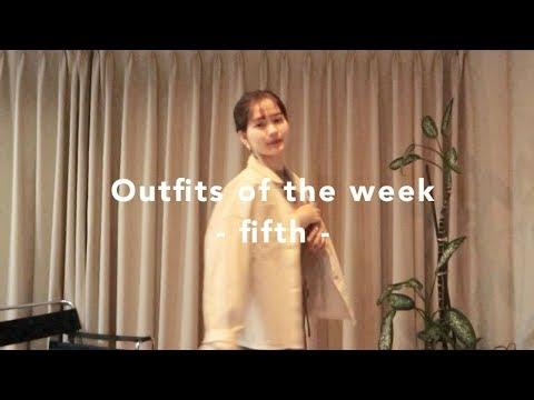 【1週間コーデ】fifthの服で1週間コーデ組んでみた!OUTFITS OF THE WEEK