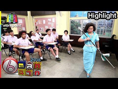 ครูเพ็ญศรี คัดดรัมเมเยอร์ (Teacher Phensri & drummajors) | ตลก 6 ฉาก Full HD