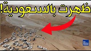 السعودية تكشف ظهور علامة مرعبة من علامات الساعة التي أخبرنا عنها النبي ﷺ قبل 14 قرن اللهم أجرنا!!