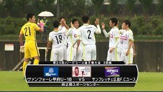 2016Jユースカップ 3回戦 ヴァンフォーレ甲府U-18×サンフレッチェ広島F...