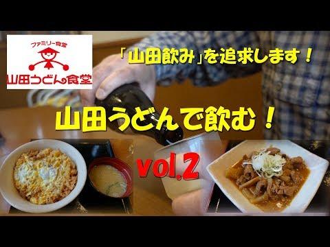 【山田うどん】で山田飲み!vol.2 Drinking at the Casual Restaurant YAMADA UDON.【飯動画】