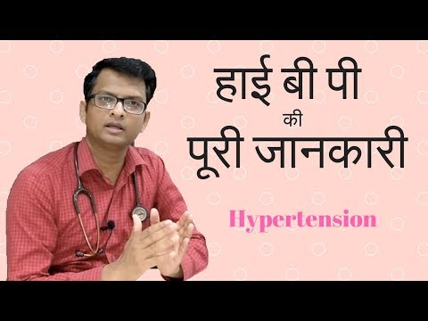 Hypertension in Hindi | High BP control | हाई ब्लड प्रेशर