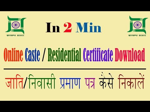 Online Caste certificate download in Jharkhand | Check status of residential certificate online