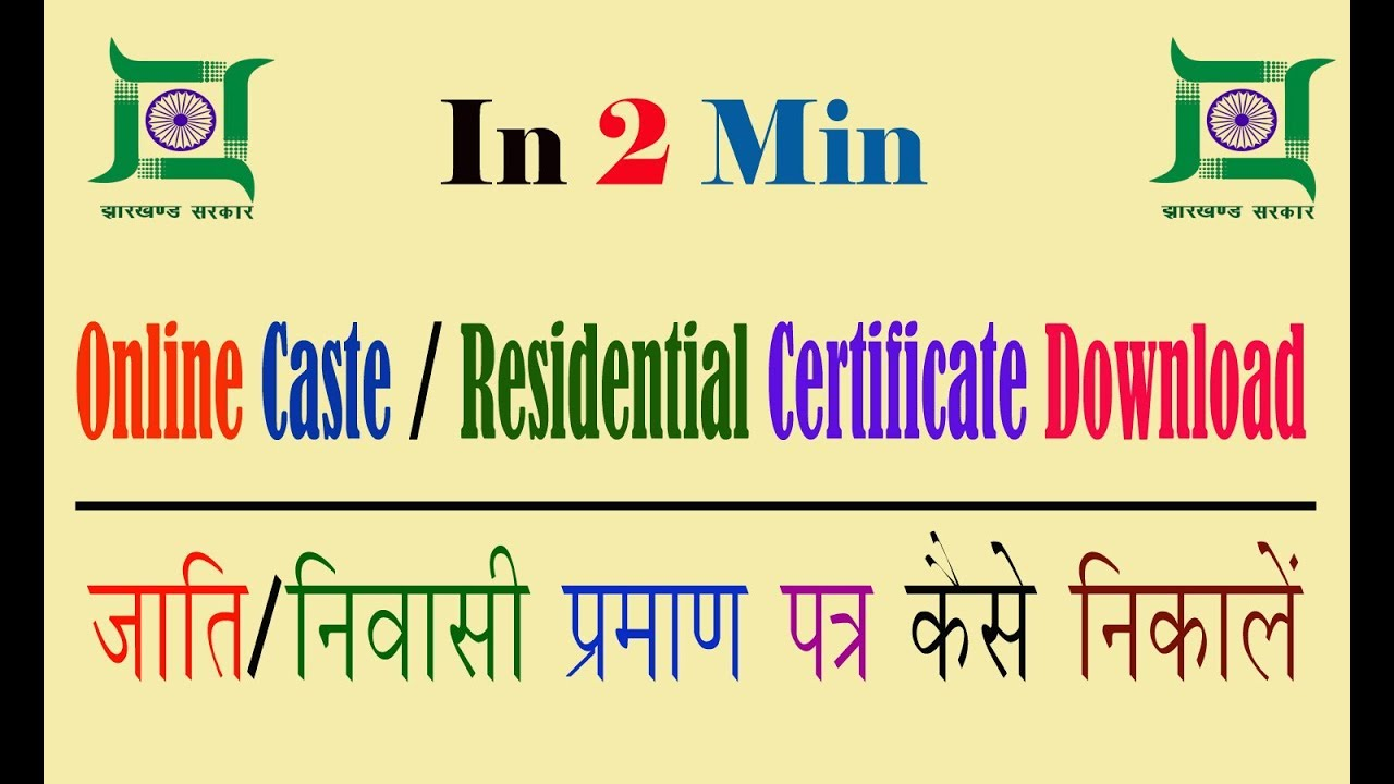 Online Caste Certificate Download In Jharkhand Check Status Of
