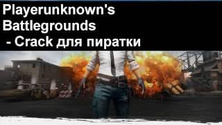 Как запустить Playerunknown's Battlegrounds пиратку